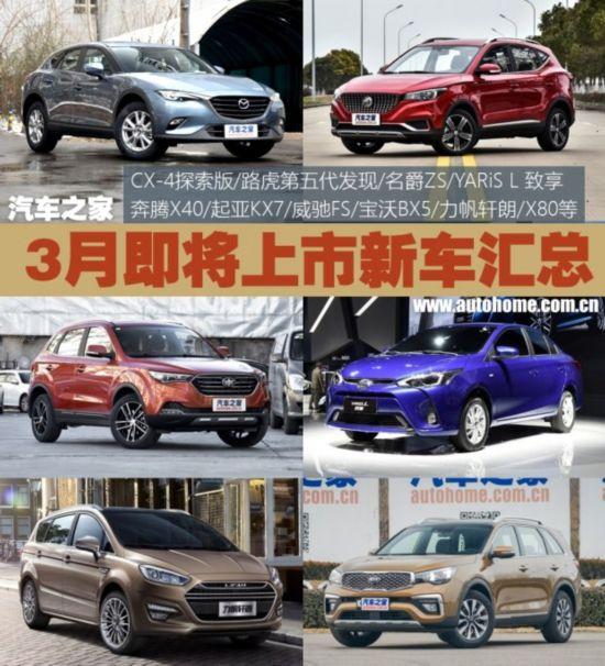 21款新车集中上市 3月即将上市新车汇总
