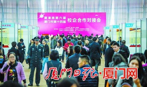 厦漳泉校企合作对接会举办 9086名毕业生被当场签走图片