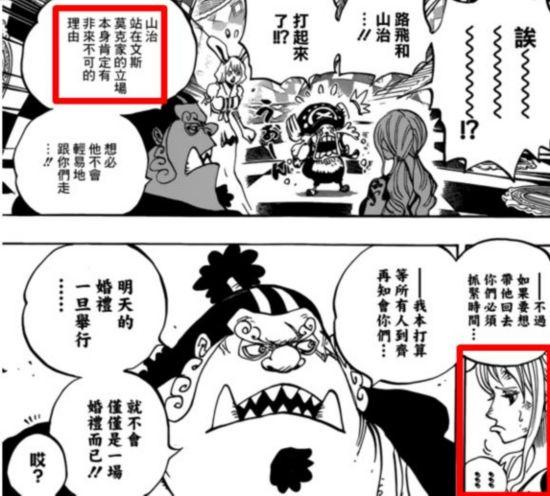 海贼王漫画857情报更新鼠绘汉化 卡彭造反山治婚礼大戏开场
