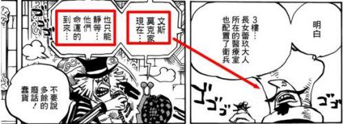 海贼王漫画857话情报分析 卡彭阴谋的细节后续剧情猜想