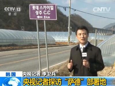 央视记者探访萨德部署地 沿途遍是反萨德标语