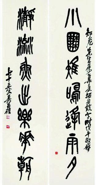 近代 吴昌硕 此篆书对联为吴昌硕75岁时所作,已经摆脱了拘谨之色,字形图片