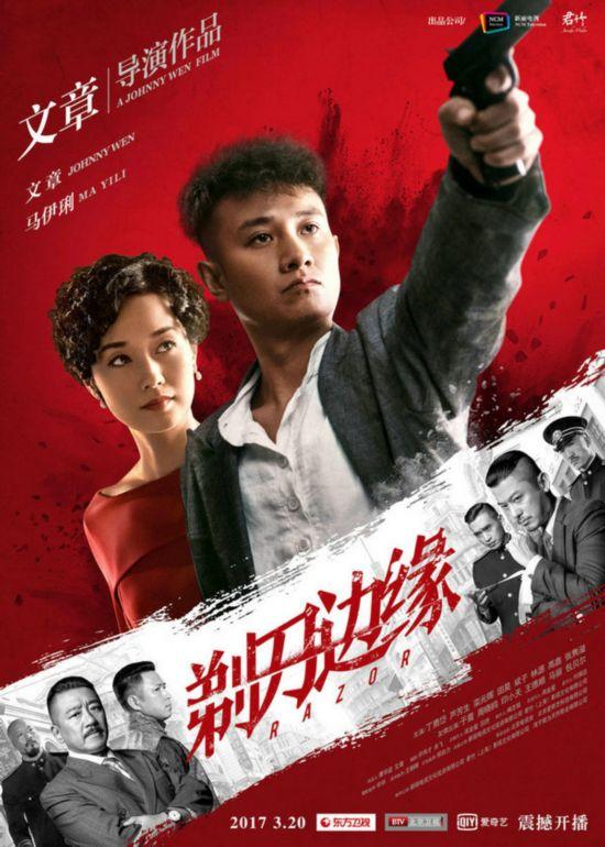 《剃刀边缘》曝预告 文章马伊�P上演战火危情