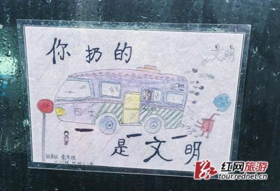 小学生制作的文明宣传标语.