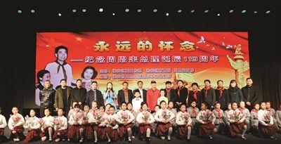 淮安周恩来红军小学纪念总理诞辰119周年