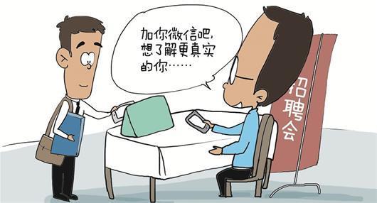 """图文:微信朋友圈成求职者""""隐形简历"""""""