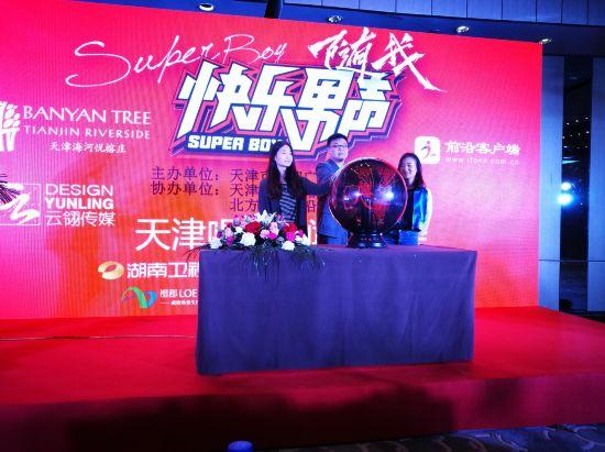 《2017快乐男声》天津唱区举行新闻发布会