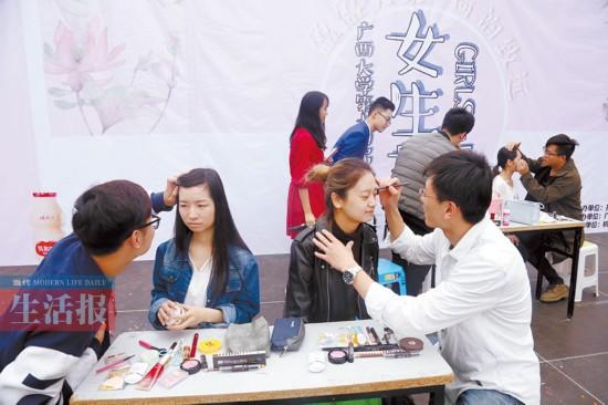广西大学女生节玩新创意:男生为女生化妆(图)