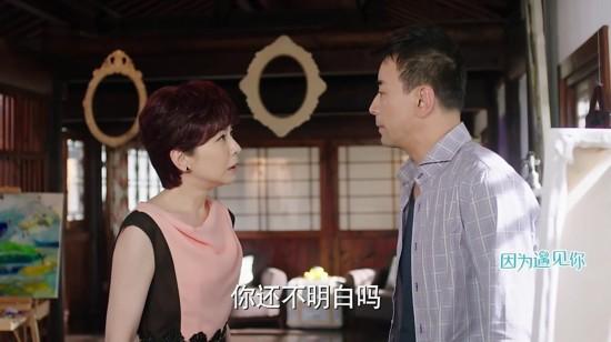 《因为遇见你》第5集6集预告:张果果母女相遇却不相识