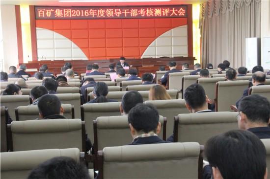百礦集團召開2016年度領導干部考核測評會