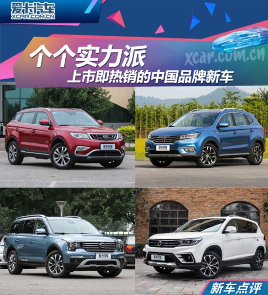 上市即热销的中国品牌新车