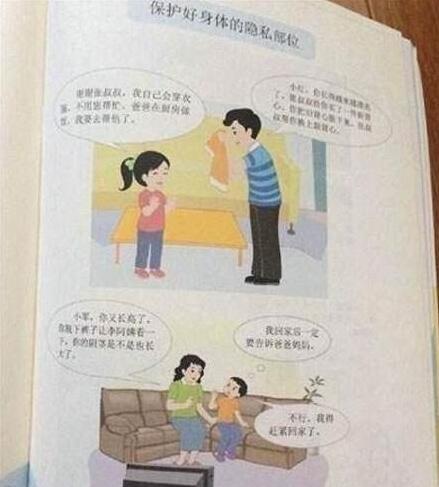 小学性教育读本需要我们走红的性教育方小学崂山区中韩图片