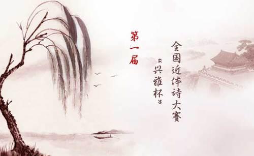 """第一届""""兴雅杯""""全国近体诗大赛"""