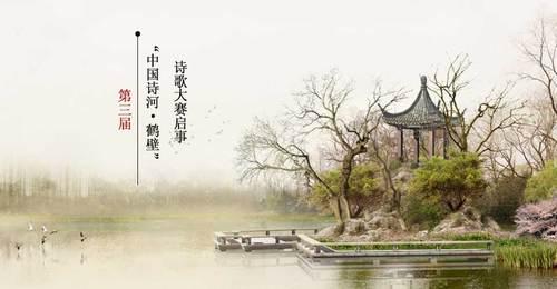 """第三届""""中国诗河·鹤壁""""诗歌大赛启事"""