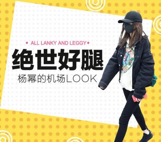 机场女王杨幂开启休闲少女风,私服舒适随性又时髦!