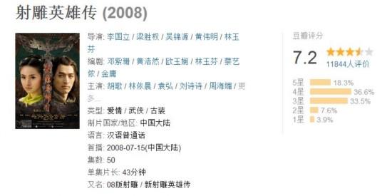2008年版《射雕英雄传》