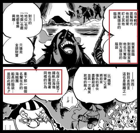 海贼王漫画857话分析:黑魔军团招募盟友 草团军师破海登陆