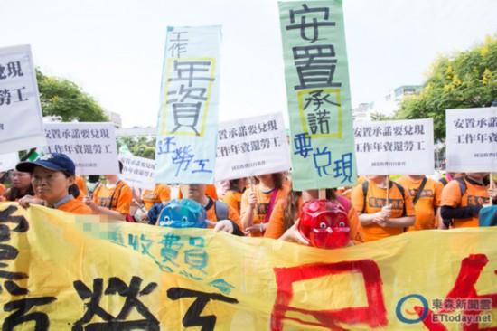 蔡当局签完协议就跳票遭团体抗议