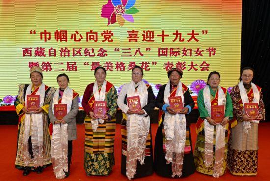 """西藏举行第二届""""最美格桑花""""表彰大会"""