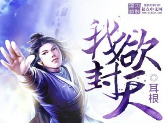 I Shall Seal the Heavens, one of the most popular Chinese web novels abroad. [Photo: qidian.com]