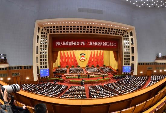 全国政协十二届五次会议闭幕会