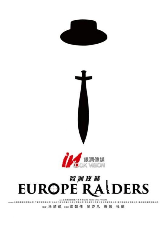 《欧洲攻略》海报