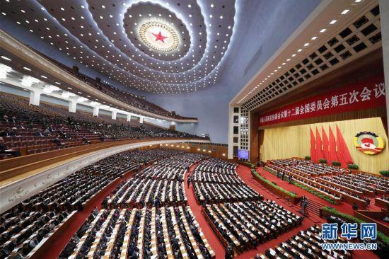 (两会・政协闭幕)(3)全国政协十二届五次会议闭幕