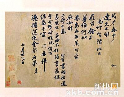 ■苏轼行书春中帖页 北京故宫博物院藏