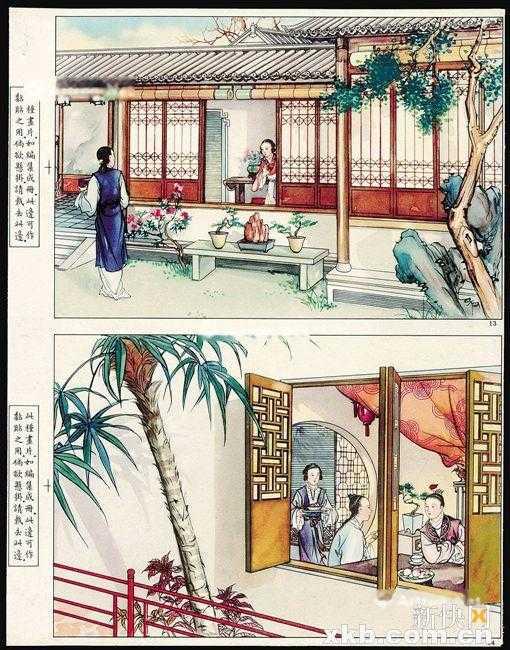 """■民国时期大型彩色香烟画片""""红楼梦""""第十三图、十四图双枚连印样张一件"""
