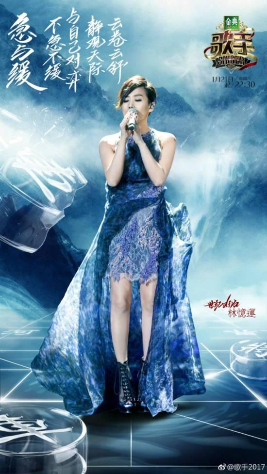 《歌手2017》第八期排名:林志炫《卷珠帘》夺