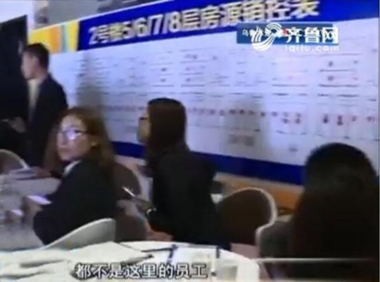 济南凤凰soho公寓坐地起价 买家交定金后开发商称卖便宜了
