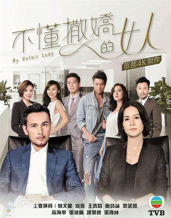 《使徒行者2》《同盟》《超时空男臣》《不懂撒娇的女人》 TVB推介一系列重点剧集