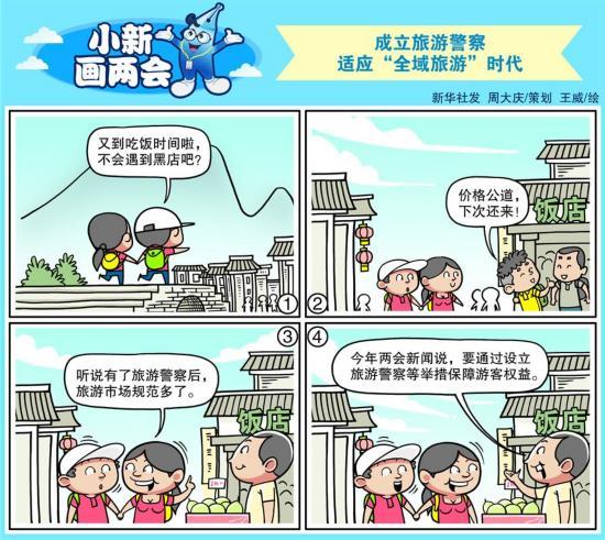 """(图表・漫画)[小新画两会]成立旅游警察 适应""""全域旅游""""时代"""