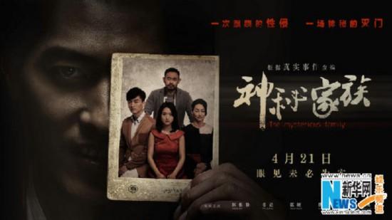 《神秘家族》曝先导预告 林依晨搭陈晓演绎悬疑犯罪大片