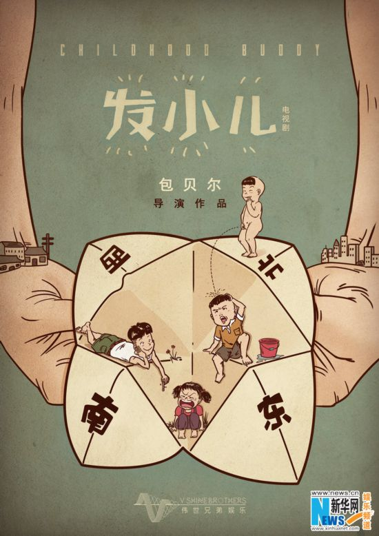 《发小儿》概念海报首度曝光 包贝尔亲自操刀自导自演