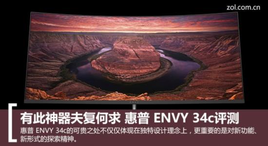 有此神器夫复何求 惠普 ENVY 34c评测