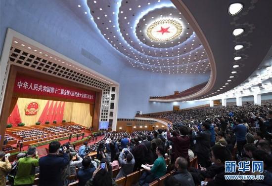 (两会・人大闭幕)(1)十二届全国人大五次会议在北京闭幕