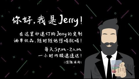 想要玩转鸡尾酒世界你只差一个好友Jerry