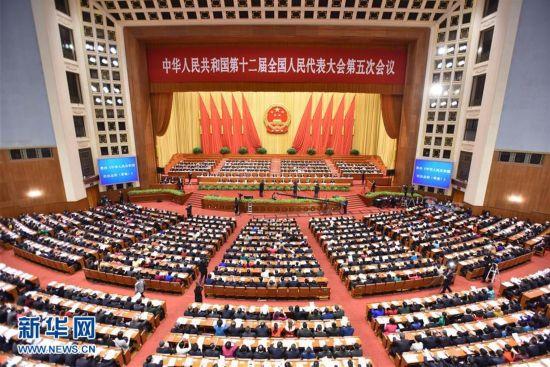 (两会・人大闭幕)(19)十二届全国人大五次会议在北京闭幕