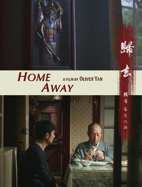 《归去》获纽约独立电影奖六项大奖载誉归来