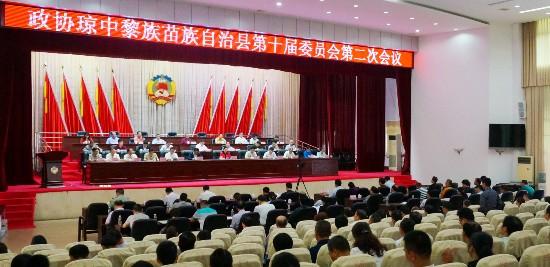 政协琼中县第十届二次会议胜利闭幕