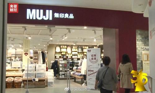 无印良品被曝出售来自日本核污染区的食品。图片来源:央视财经微博。