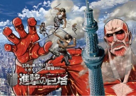 《进击的巨人》第2季动画与东京晴空塔推出合作活动