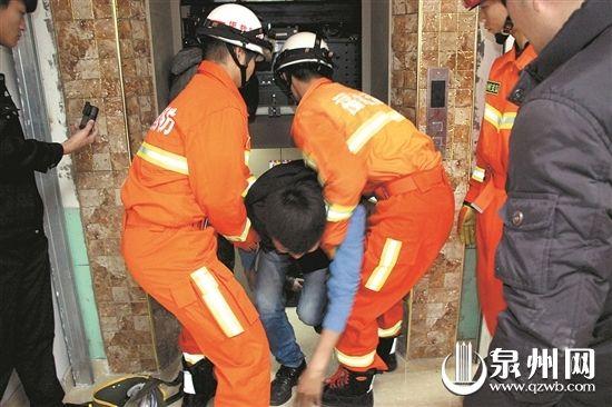 泉州:3人被困酒店电梯1小时 所幸手机有微弱信号求助