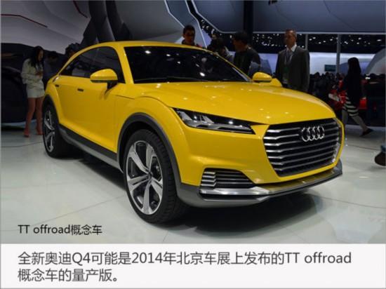奥迪5款新车规划 全新中型SUV Q4将推出-图2