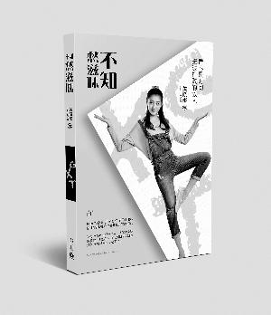 关晓彤新书正式上市  国民闺女 很喜欢小花旦头衔