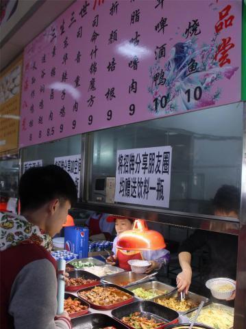 武汉高校食堂推出三生三世菜谱