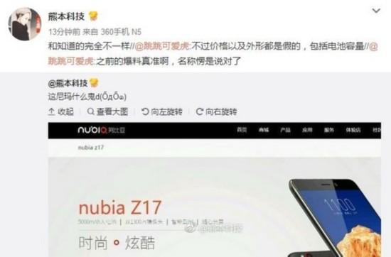 努比亚Z17两款新机全曝光 无边框拍照强