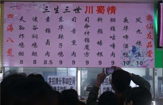 热播剧入菜名!武汉高校食堂推出三生三世菜谱