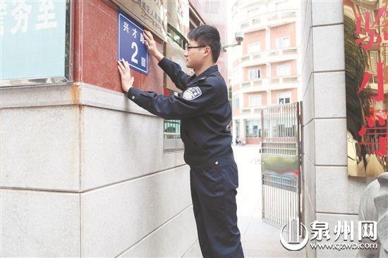 """泉州鲤城首批二维码门牌""""上岗"""" 扫码可查看租赁等信息"""